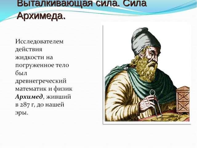 Конспект урока по теме Выталкивающая сила Закон Архимеда  Выталкивающая сила Сила Архимеда