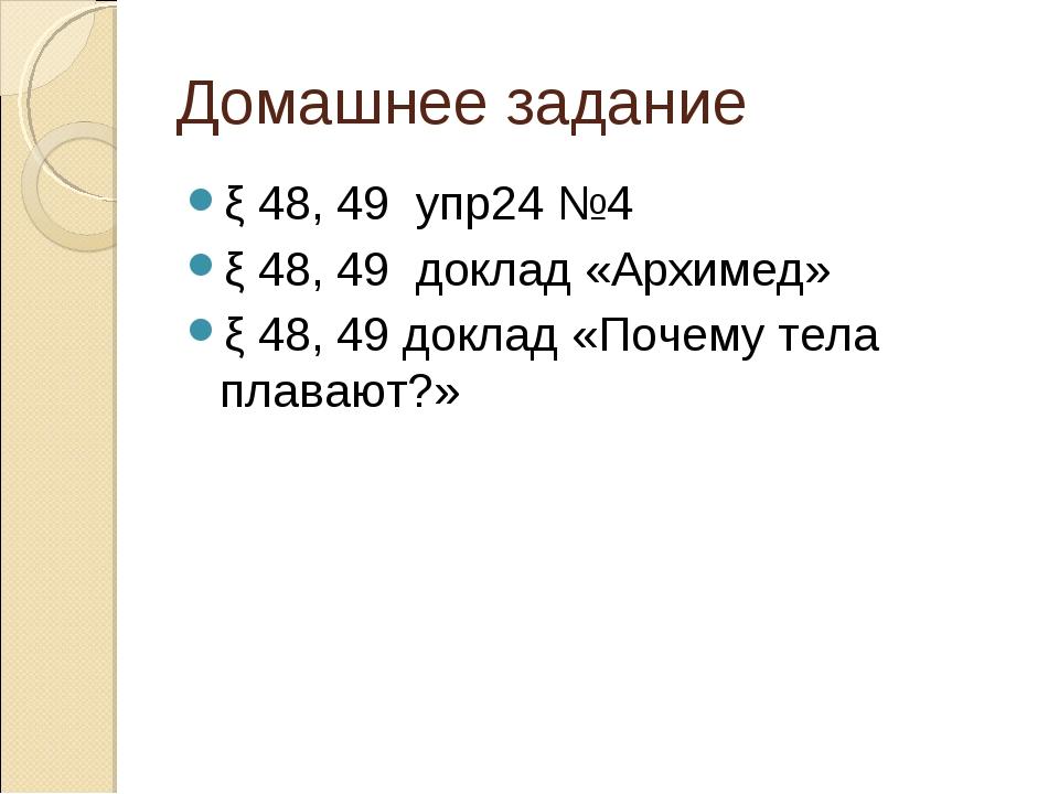 Домашнее задание ξ 48, 49 упр24 №4 ξ 48, 49 доклад «Архимед» ξ 48, 49 доклад...