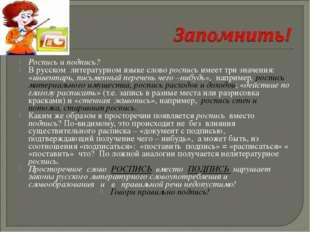 Роспись и подпись? В русском литературном языке слово роспись имеет три значе