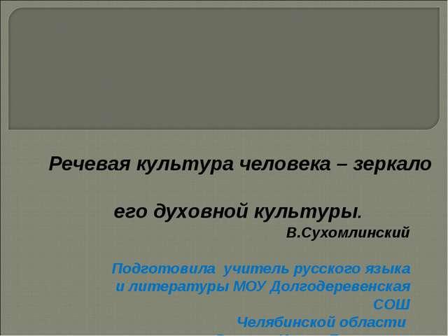 Речевая культура человека – зеркало его духовной культуры. В.Сухомлинский По...