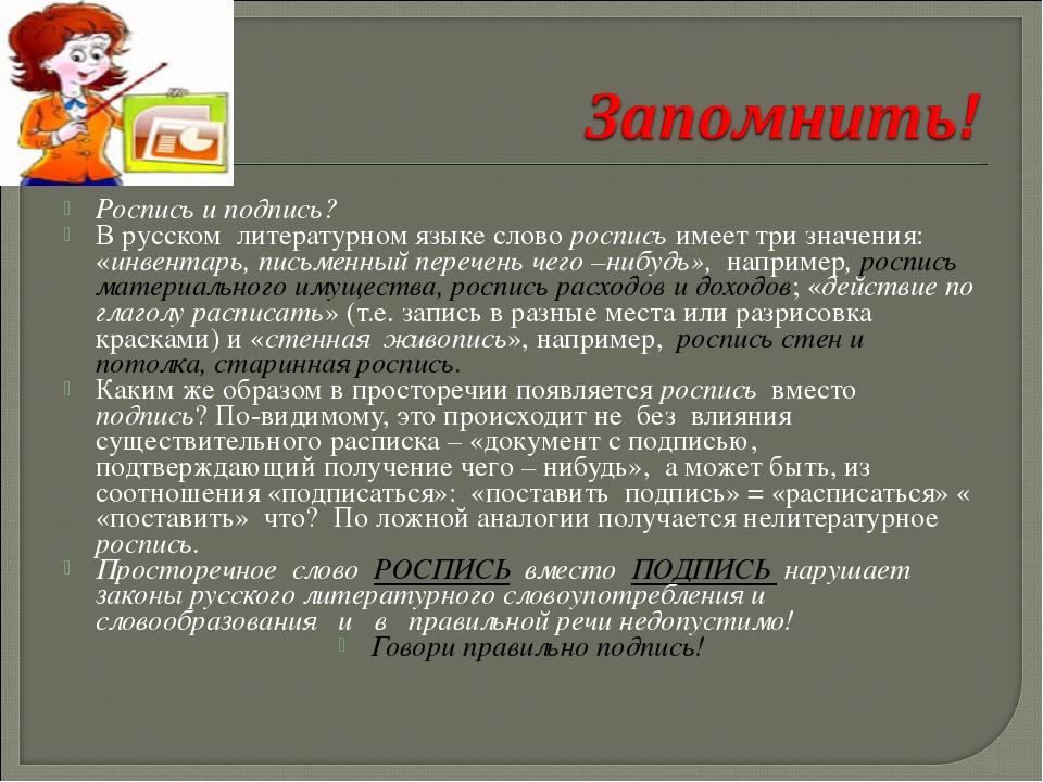 Роспись и подпись? В русском литературном языке слово роспись имеет три значе...
