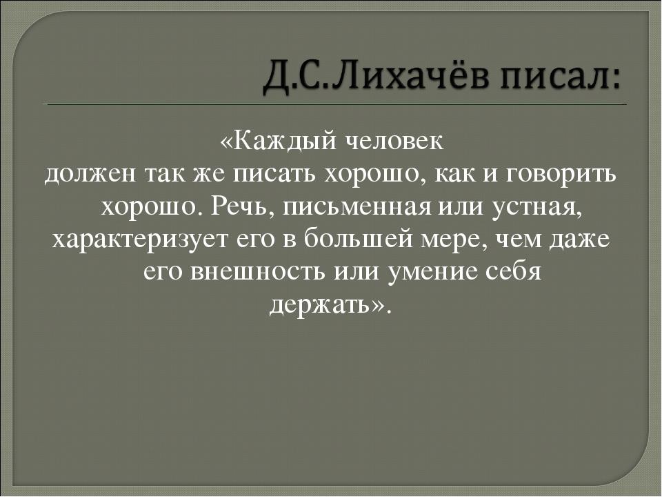 «Каждый человек должен так же писать хорошо, как и говорить хорошо. Речь, пис...