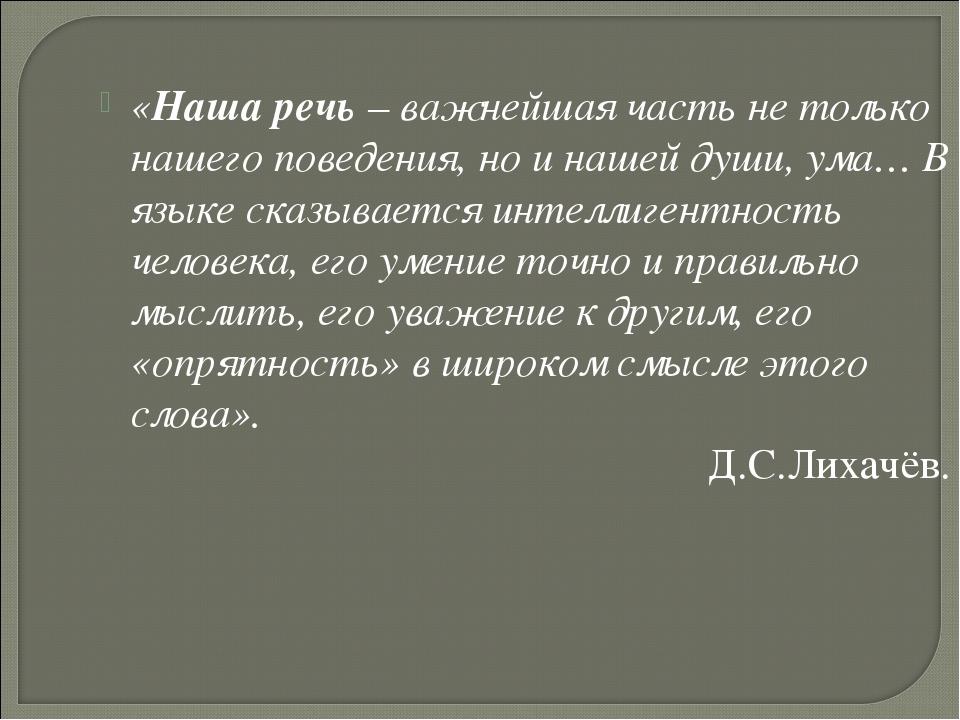 «Наша речь – важнейшая часть не только нашего поведения, но и нашей души, ума...