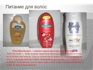 Питание для волос Пенообразование — важная характеристика моющих средств Каче
