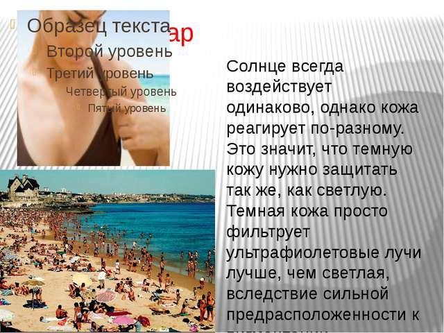 Загар ззззагар Солнце всегда воздействует одинаково, однако кожа реагирует по...