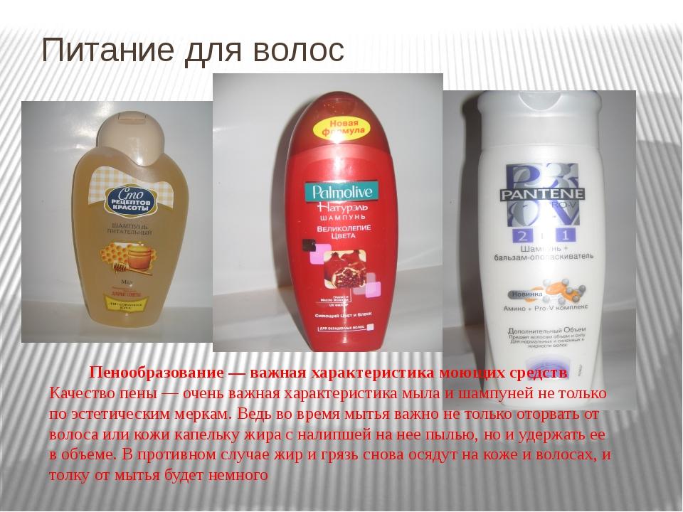 Питание для волос Пенообразование — важная характеристика моющих средств Каче...