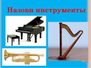 Назови инструменты