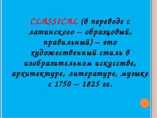 CLASSICAL (в переводе с латинского – образцовый, правильный) – это художестве