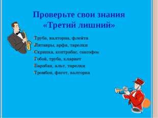 Проверьте свои знания «Третий лишний» Труба, валторна, флейта Литавры, арфа,