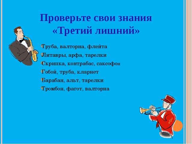 Проверьте свои знания «Третий лишний» Труба, валторна, флейта Литавры, арфа,...