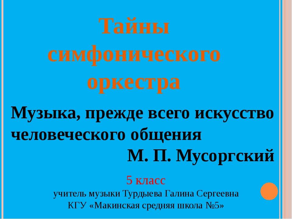 Тайны симфонического оркестра Музыка, прежде всего искусство человеческого об...
