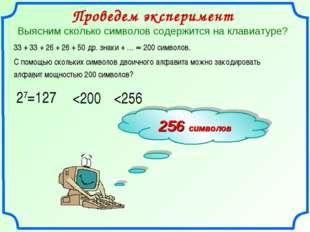 33 + 33 + 26 + 26 + 50 др. знаки + …  200 символов. Проведем эксперимент Выя