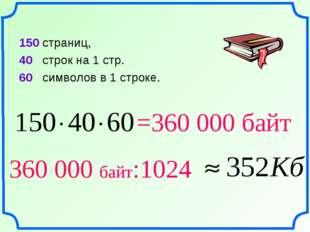 =360 000 байт 360 000 байт:1024 150 страниц, 40 строк на 1 стр. 60 символов в