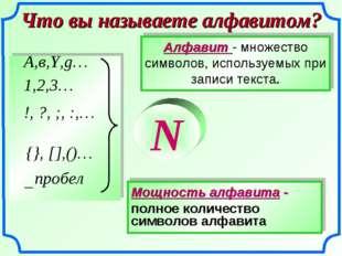 Мощность алфавита - полное количество символов алфавита Что вы называете алфа