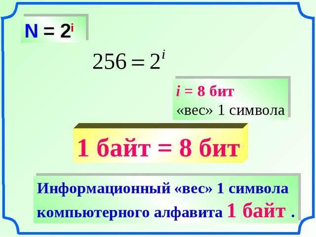 N = 2i i = 8 бит «вес» 1 символа 1 байт = 8 бит Информационный «вес» 1 символ...