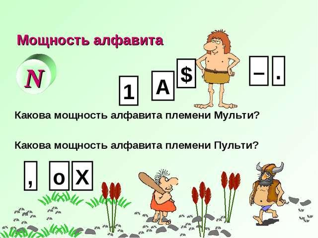 Мощность алфавита N Какова мощность алфавита племени Мульти? Какова мощность...