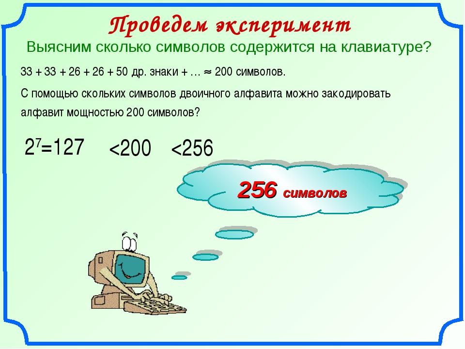 33 + 33 + 26 + 26 + 50 др. знаки + …  200 символов. Проведем эксперимент Выя...