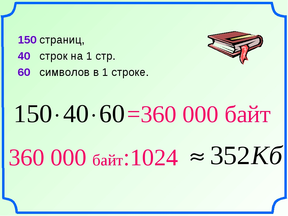 =360 000 байт 360 000 байт:1024 150 страниц, 40 строк на 1 стр. 60 символов в...