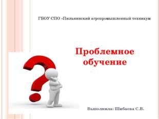 Выполнила: Шибаева С.В. ГБОУ СПО «Пильнинский агропромышленный техникум Проб
