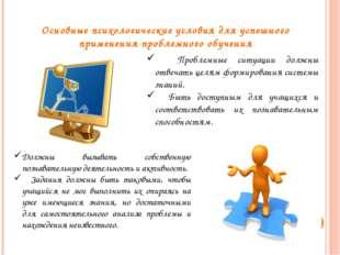 Основные психологические условия для успешного применения проблемного обучени