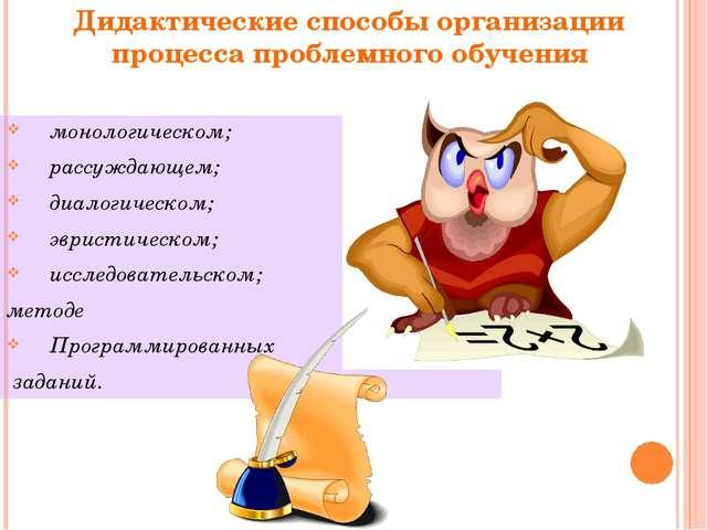 Дидактические способы организации процесса проблемного обучения монологическо...