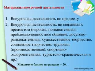Материалы внеурочной деятельности Внеурочная деятельность по предмету Внеуроч