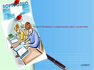 Раздел 6 Материалы, подтверждающие работу с родителями L/O/G/O www.themegalle