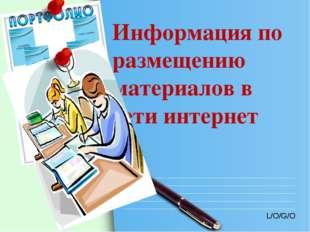 Информация по размещению материалов в сети интернет L/O/G/O www.themegallery.