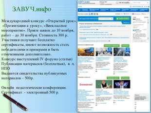 ЗАВУЧ.инфо Международный конкурс «Открытый урок», «Презентация к уроку», «Вне