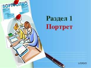 Раздел 1 Портрет L/O/G/O www.themegallery.com