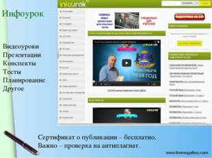 Инфоурок Видеоуроки Презентации Конспекты Тесты Планирование Другое Сертифика