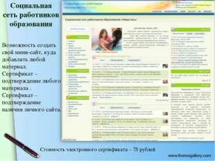 Социальная сеть работников образования Возможность создать свой мини-сайт, к