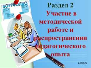 Раздел 2 Участие в методической работе и распространении педагогического опыт