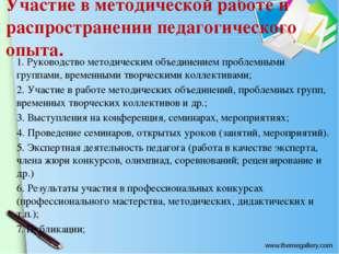 1. Руководство методическим объединением проблемными группами, временными тво
