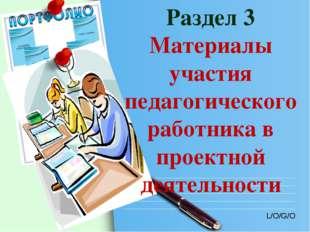 Раздел 3 Материалы участия педагогического работника в проектной деятельности