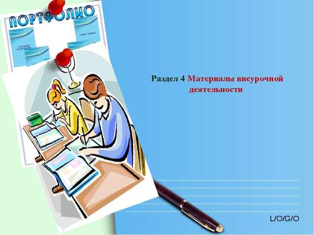 Раздел 4 Материалы внеурочной деятельности L/O/G/O www.themegallery.com