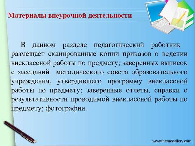 Материалы внеурочной деятельности В данном разделе педагогический работник ра...