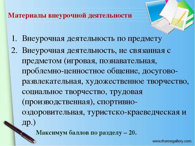 Материалы внеурочной деятельности Внеурочная деятельность по предмету Внеуроч...