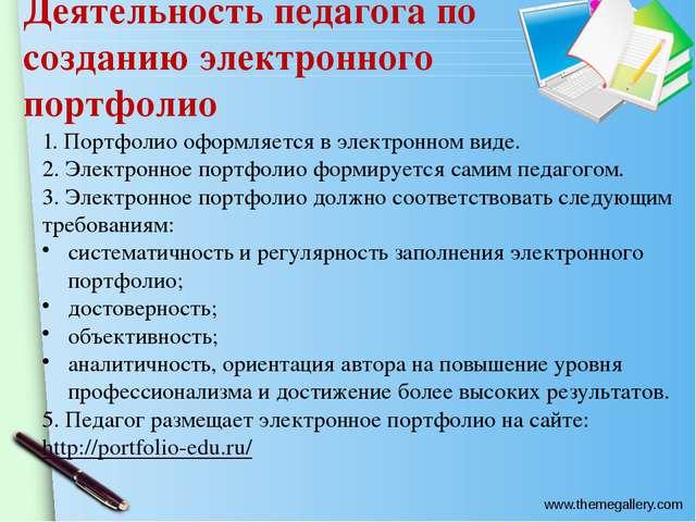 Деятельность педагога по созданию электронного портфолио 1. Портфолио оформля...