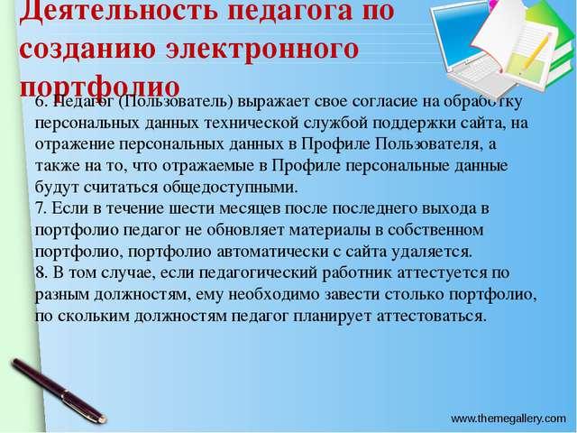 Деятельность педагога по созданию электронного портфолио 6. Педагог (Пользова...