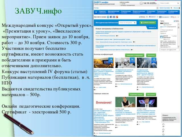 ЗАВУЧ.инфо Международный конкурс «Открытый урок», «Презентация к уроку», «Вне...