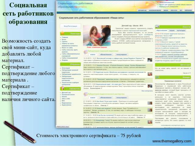Социальная сеть работников образования Возможность создать свой мини-сайт, к...