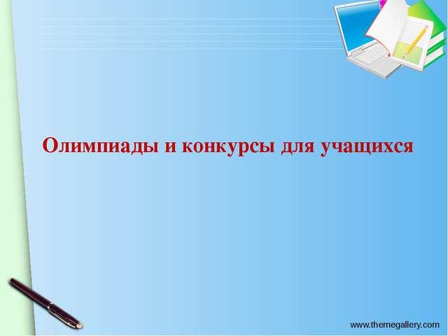 Олимпиады и конкурсы для учащихся www.themegallery.com