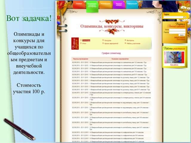 Вот задачка! Олимпиады и конкурсы для учащихся по общеобразовательным предмет...
