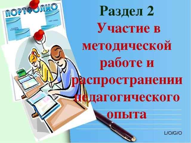 Раздел 2 Участие в методической работе и распространении педагогического опыт...
