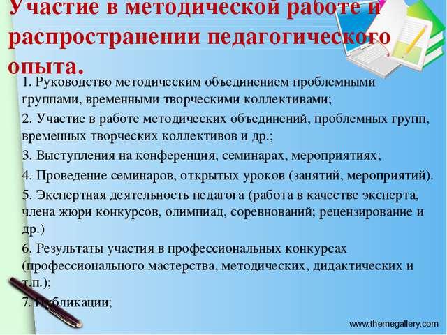 1. Руководство методическим объединением проблемными группами, временными тво...