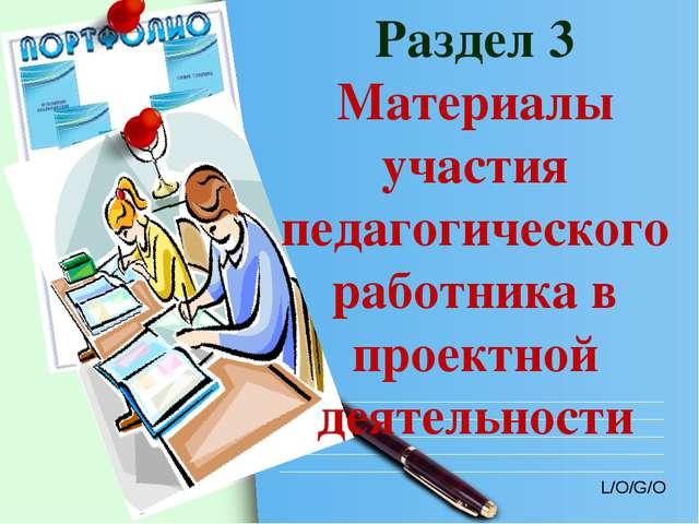 Раздел 3 Материалы участия педагогического работника в проектной деятельности...