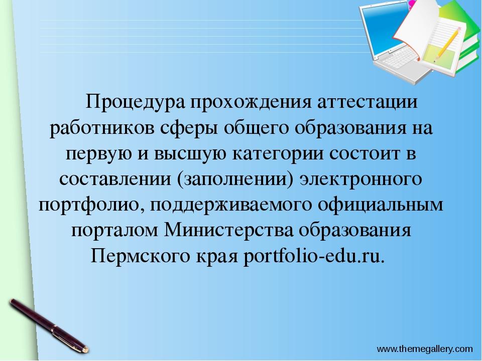 Процедура прохождения аттестации работников сферы общего образования на п...