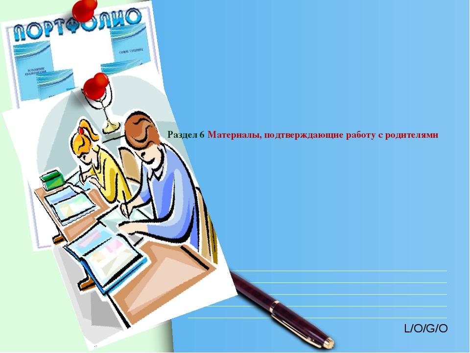 Раздел 6 Материалы, подтверждающие работу с родителями L/O/G/O www.themegalle...