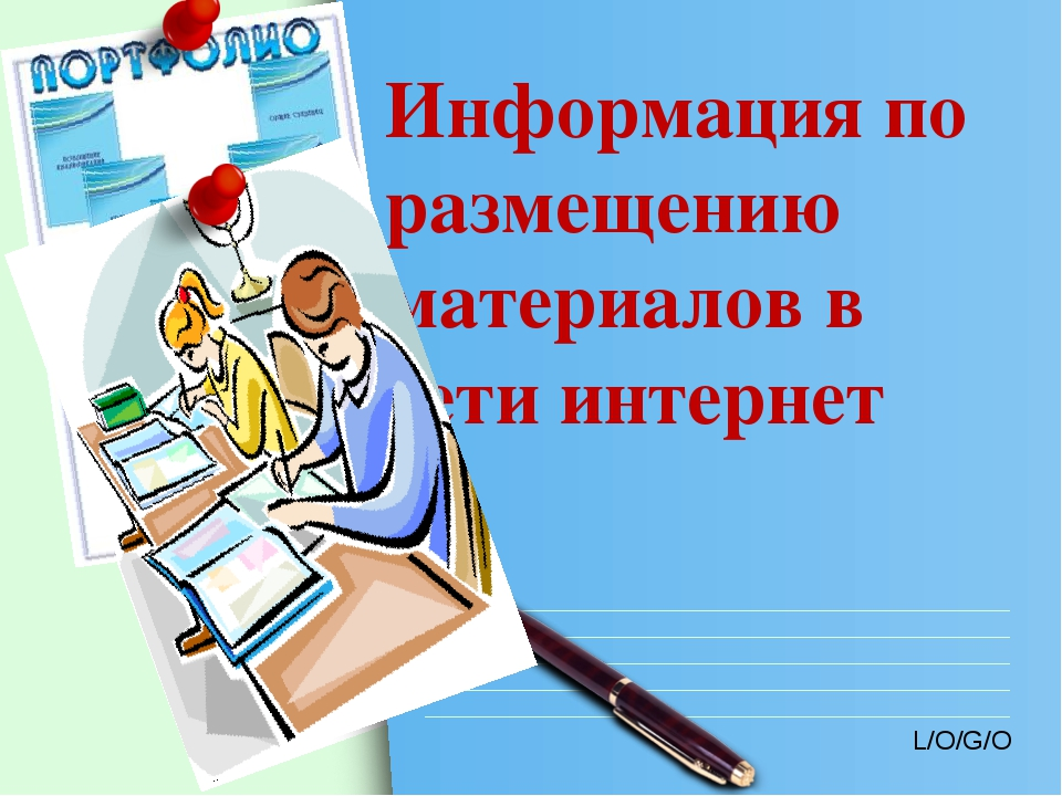 Информация по размещению материалов в сети интернет L/O/G/O www.themegallery....